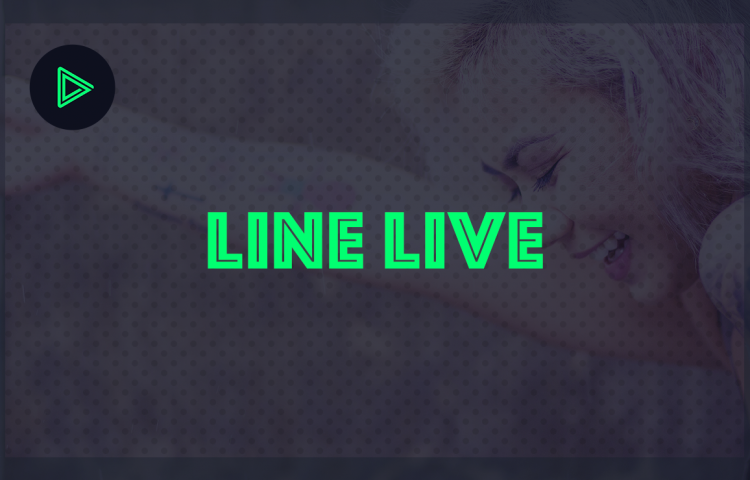 LINE LIVEって稼げるの?初心者でも簡単なLINE LIVEとは
