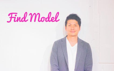 プラットフォーム型とキャスティング型のいいとこ取り?インフルエンサーにとって正当な仕組みの構築を目指す『Find Model』とは?