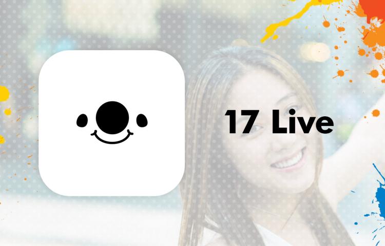 始めるなら今!台湾発の人気LIVE配信&SNSアプリ「17Live」の使い方