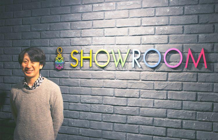 ライブ配信プラットフォーム「SHOWROOM」が創る、努力が報われる世界とは