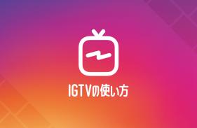 インスタの新たな動画アプリ「IGTV」が登場!YouTubeと何が違うの?使い方は?